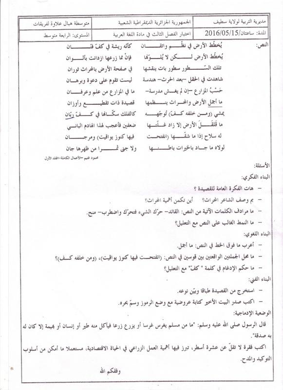 اختبار اللغة العربية الفصل الثالث للسنة الرابعة متوسط Do.php?imgf=7351064-orig